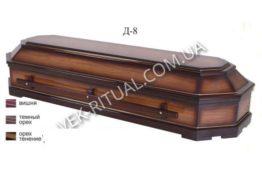 Гроб Д-8