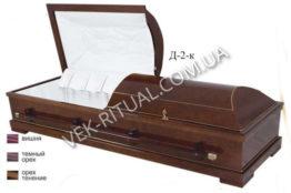 Гроб Д-2-К