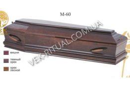 COFFIN VIP Гроб М-60