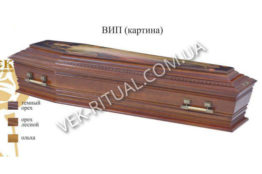 COFFIN VIP Гроб ВИП (картина)