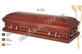 Гроб К-243
