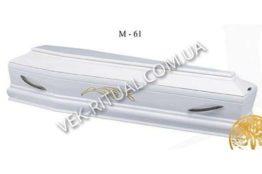 Труна М-61