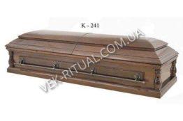 Гроб К-241