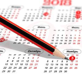 календарь поминальных дат
