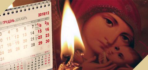 календарь поминок