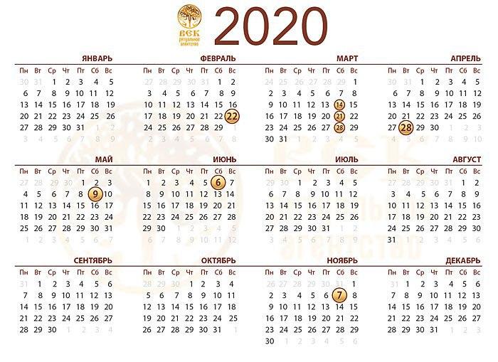 православный календарь 2020 г