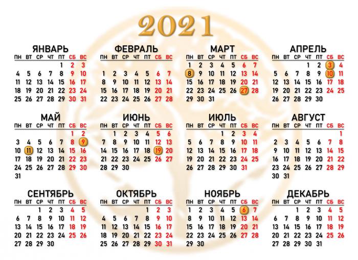 ритуальный календарь 2021